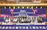 2020年宁波市旅游饭店服务技能大赛圆满落幕