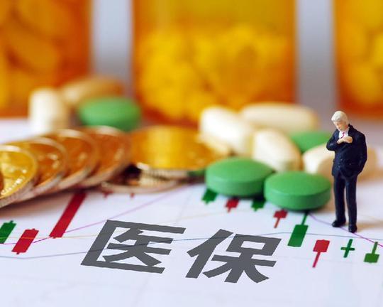 北京医保超封顶线补报金 陆续打入参保人账户