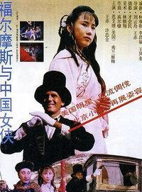 福尔摩斯与中国女侠