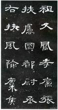 汉郃阳令曹全碑