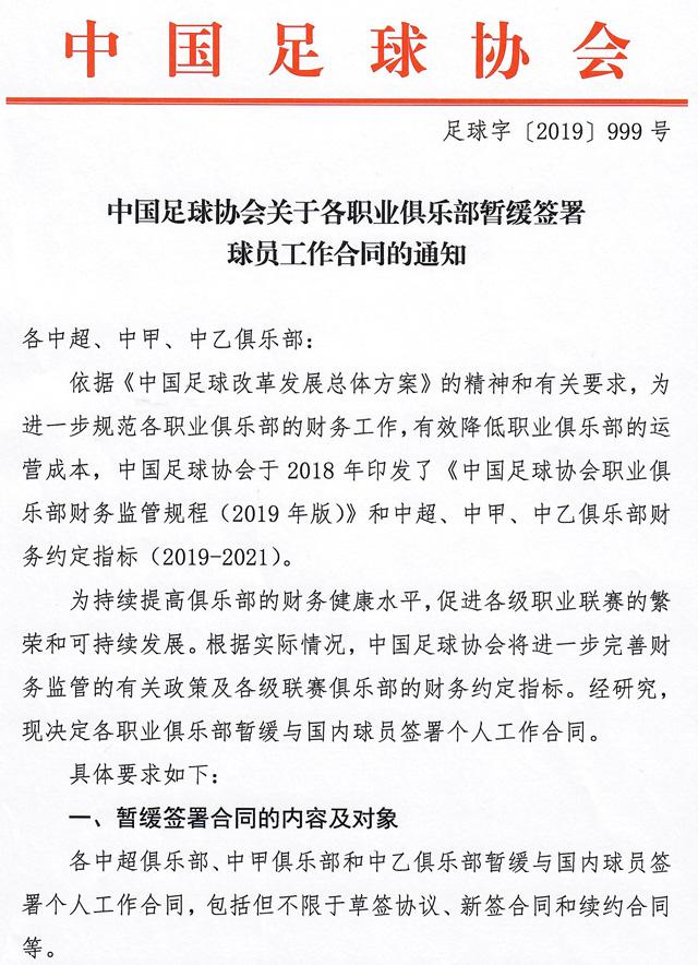 """中国足协发布通知暂缓俱乐部签署合同,要对球员薪资""""动刀子""""了"""