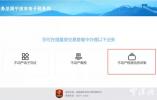 """宁波市不动产登记中心牵头 试点新楼盘""""交房即办证"""""""