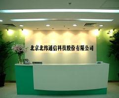北京北纬通信科技股份有限公司