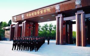 中央司法警官学校