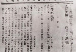 时报关于萍浏醴起义的报道