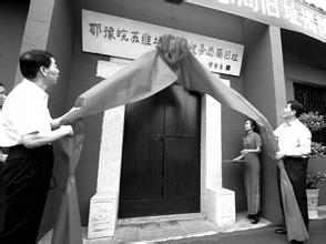 鄂豫皖苏维埃政府税务总局纪念馆
