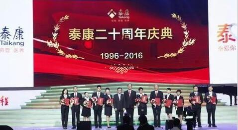 20年庆典