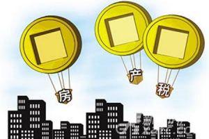 房地产税漫画