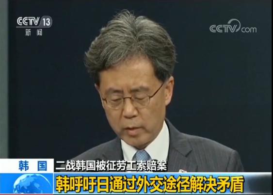 二战韩国被征劳工索赔案:韩呼吁日通过外交途径解决矛盾