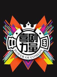 中国喜剧力量 第一季
