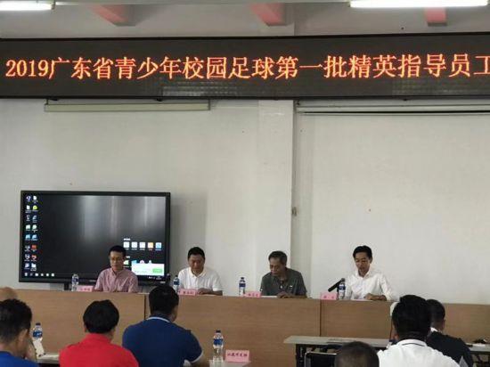 让专业人做专业事 广东组织退役球员支教基层足球青训