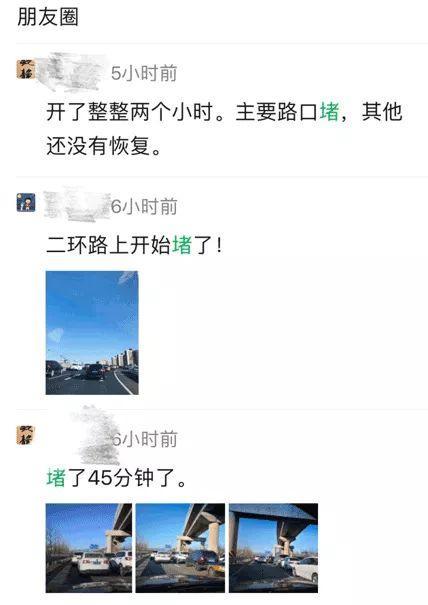 朋友圈奔走相告:一分6合北京 、成都堵车了!