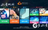 贵州省政府调研组赴贵阳调研大数据发展 聚焦一云一网一平台建设
