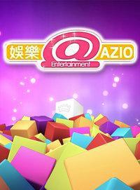 娱乐在亚洲 2012