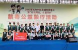 毅行9公里 杭州纪念国际禁毒日