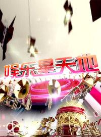 娱乐星天地 东方卫视 2012