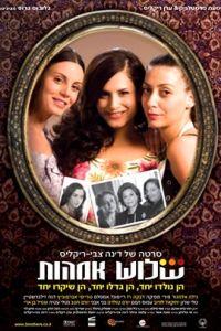 《三位母亲》海报