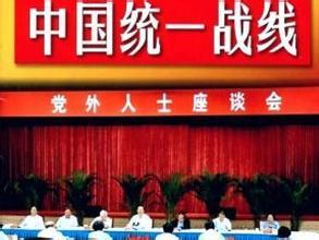 中共中央统一战线工作部