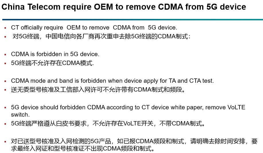 """中国电信""""断舍离"""":5G终端不允许存在CDMA制式"""