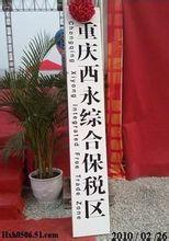 重庆西永保税区
