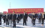 """为奋力打造""""重要窗口""""注入强劲动能!温州总投资超千亿的65个重大项目集中开工"""