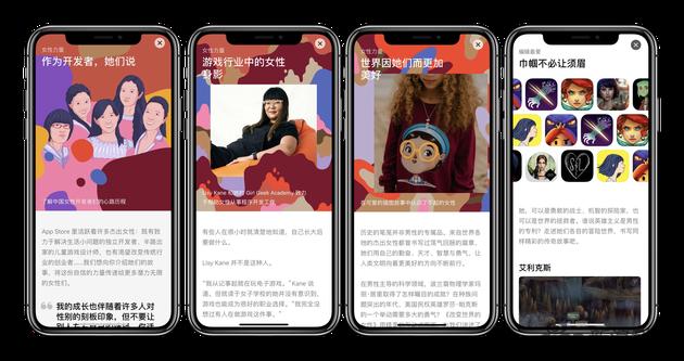 苹果App Store及音乐平台上线女性专题 展现女性力量