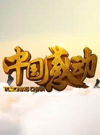 中国感动 2014