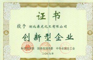 """湖北鼎龙化学股份有限公司荣获:""""国家创新型企业""""称号"""