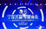 签约11个项目,发布平台将利用大数据精准招商,雨花台区招商推介会在深圳举行