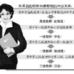 中小學教師職稱改革