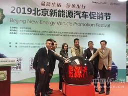 """""""2019北京新能源汽车促销节""""引领京城消费新潮流"""