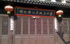 台州府城民俗博物馆