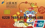 """江苏银行""""融享新禧牛牛大顺""""2021新年福利盛会首场活动""""财富节""""正式上线"""