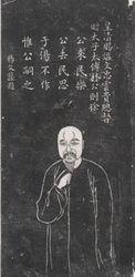 林则徐苏州石刻像