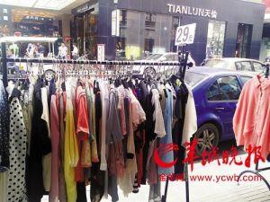 虎门寨商业街正摆卖的服装有的比较陈旧