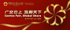 第127届广交会:特别举措期待特别精彩