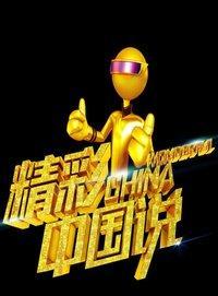 精彩中国说 第一季