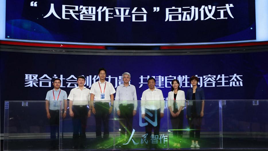 人民网发布内容聚合分发业务战略 人民智作平台上线