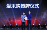 解锁B2B运营新时代—2019爱采购中国行常州站落幕