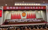 巾帼心向党,建功新时代!温州市第十三次妇代会开幕