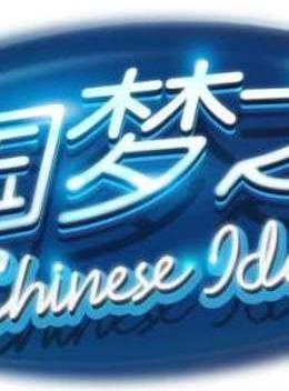 中国梦之声-精彩片段