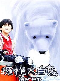 拥抱大白熊
