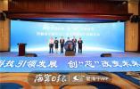 长三角半导体高峰论坛举行 百名清华校友齐聚海宁
