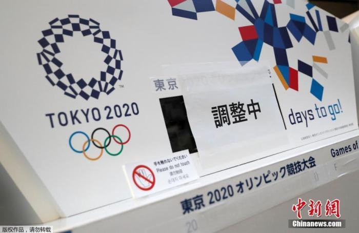 日媒:国际奥委会将在三周内决定东京奥运会的日程