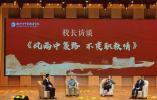 鴻雁于飛,中策啟新!杭州市中策職業學校點亮康橋新校區,慶創辦職教41週年