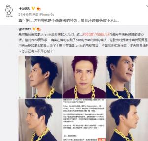 王思聪斥责大张伟抄袭微博截图