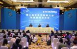 快讯丨第六届世界互联网大会举行闭幕新闻发布会