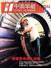 中国华能集团公司杂志