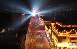"""51秒丨越夜越精彩!""""2020 北山之夜""""威海市夜间经济启动仪式举行"""