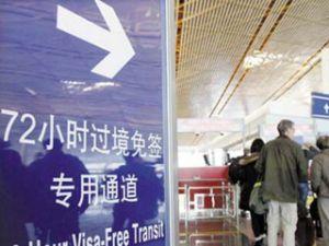 沈阳桃仙国际机场